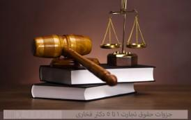 جزوات حقوق تجارت