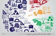 حل المسائل ریاضی عمومی ۱